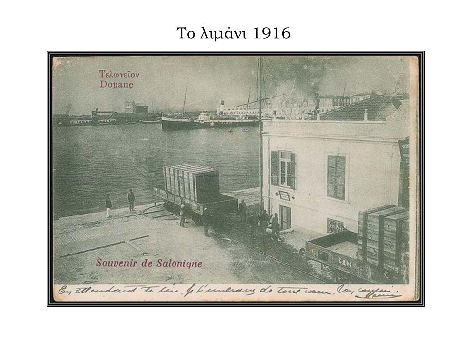 Το λιμάνι 1916