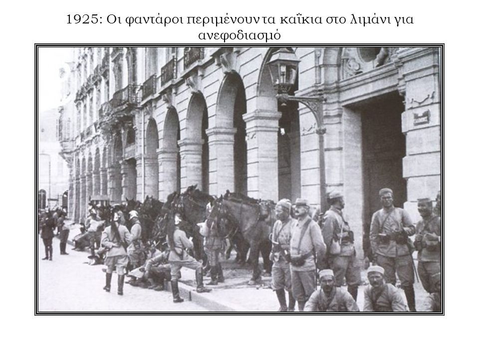 1925: Oι φαντάροι περιμένουν τα καΐκια στο λιμάνι για ανεφοδιασμό
