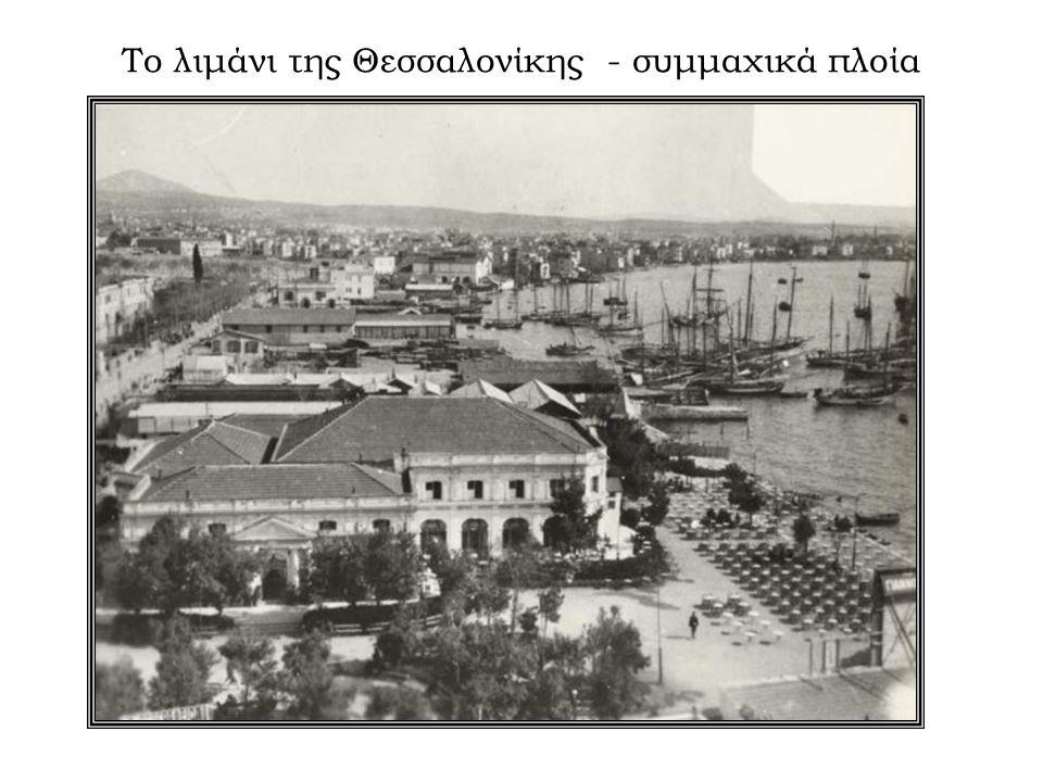 Το λιμάνι της Θεσσαλονίκης - συμμαχικά πλοία