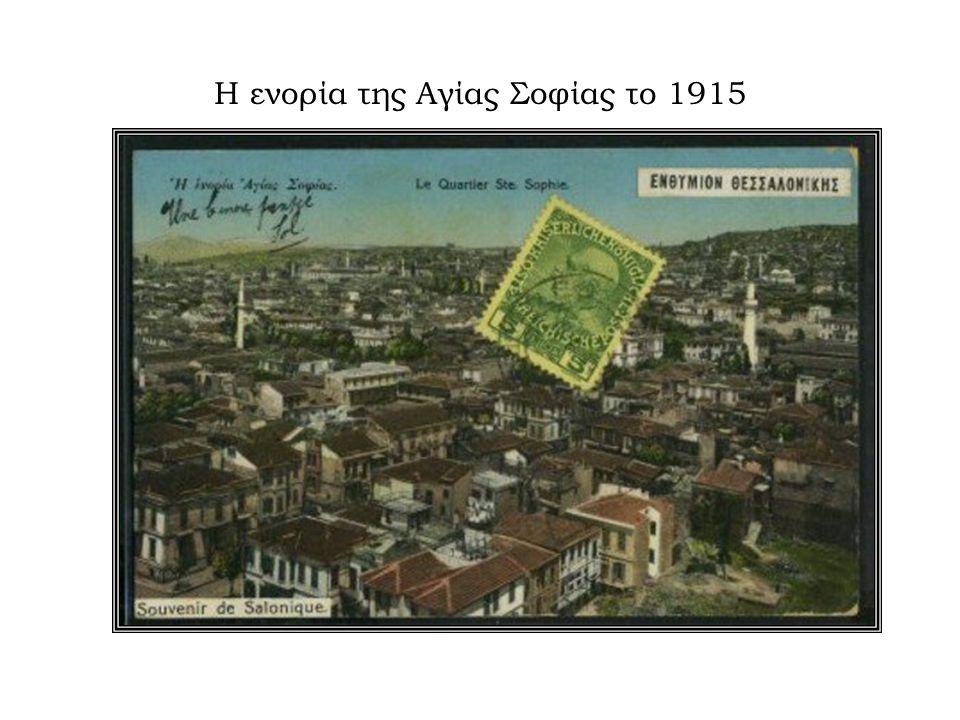Η ενορία της Αγίας Σοφίας το 1915