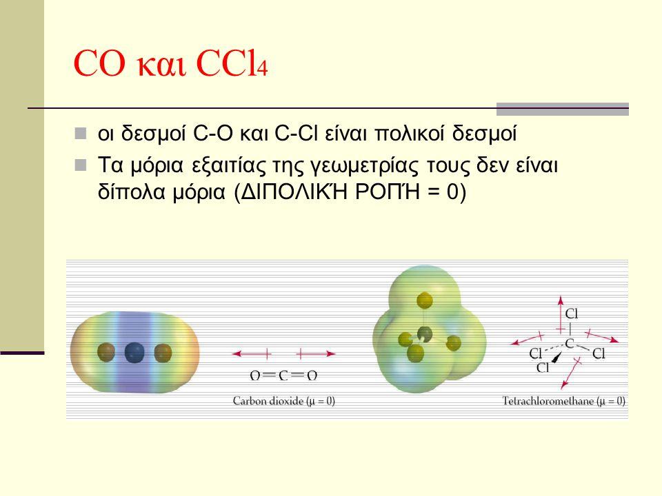 CO και CCl4 οι δεσμοί C-O και C-Cl είναι πολικοί δεσμοί