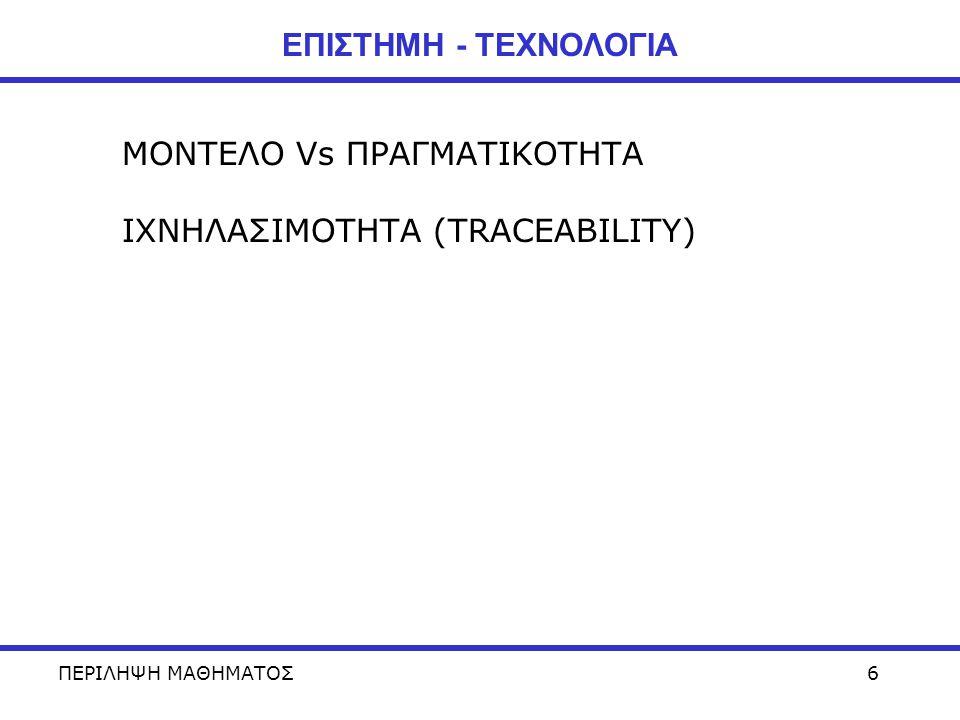 ΜΟΝΤΕΛΟ Vs ΠΡΑΓΜΑΤΙΚΟΤΗΤΑ ΙΧΝΗΛΑΣΙΜΟΤΗΤΑ (TRACEABILITY)