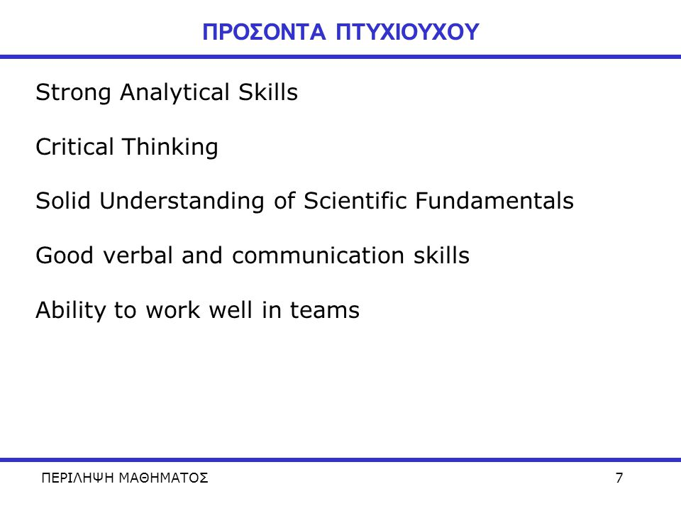 Strong Analytical Skills Critical Thinking