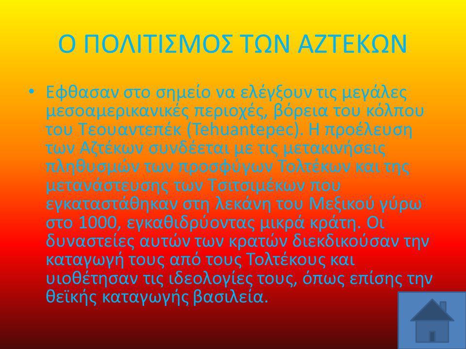Ο ΠΟΛΙΤΙΣΜΟΣ ΤΩΝ ΑΖΤΕΚΩΝ