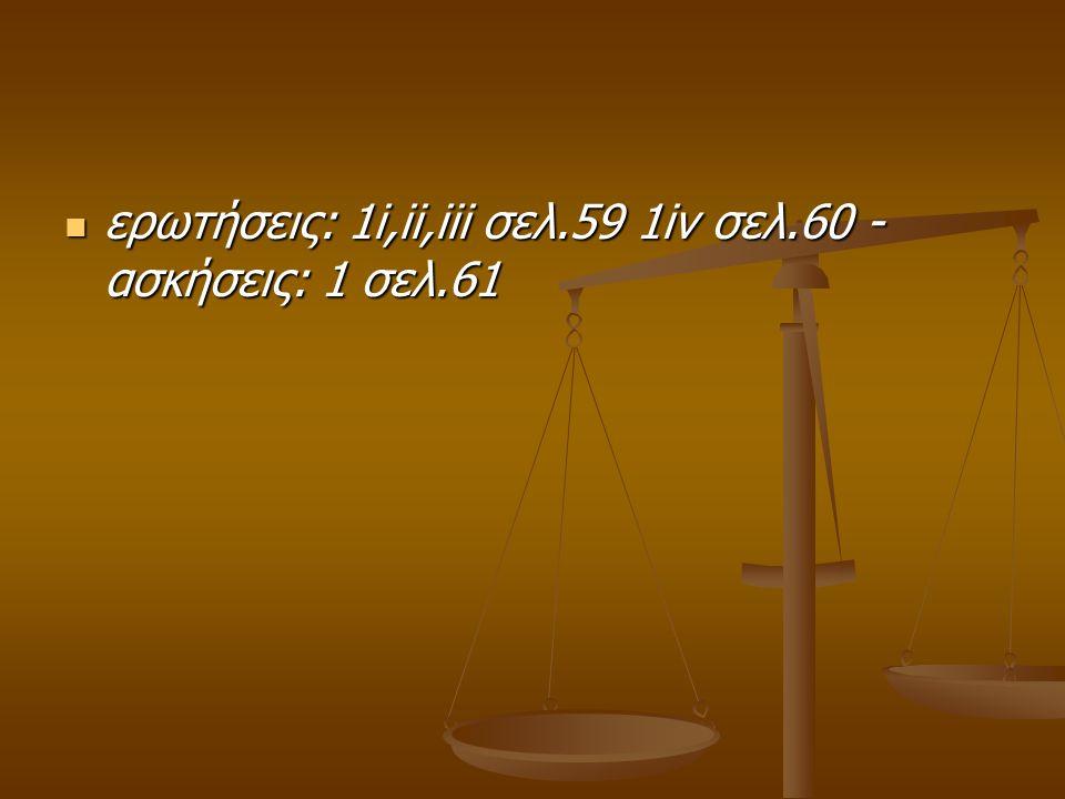 ερωτήσεις: 1i,ii,iii σελ.59 1iv σελ.60 - ασκήσεις: 1 σελ.61