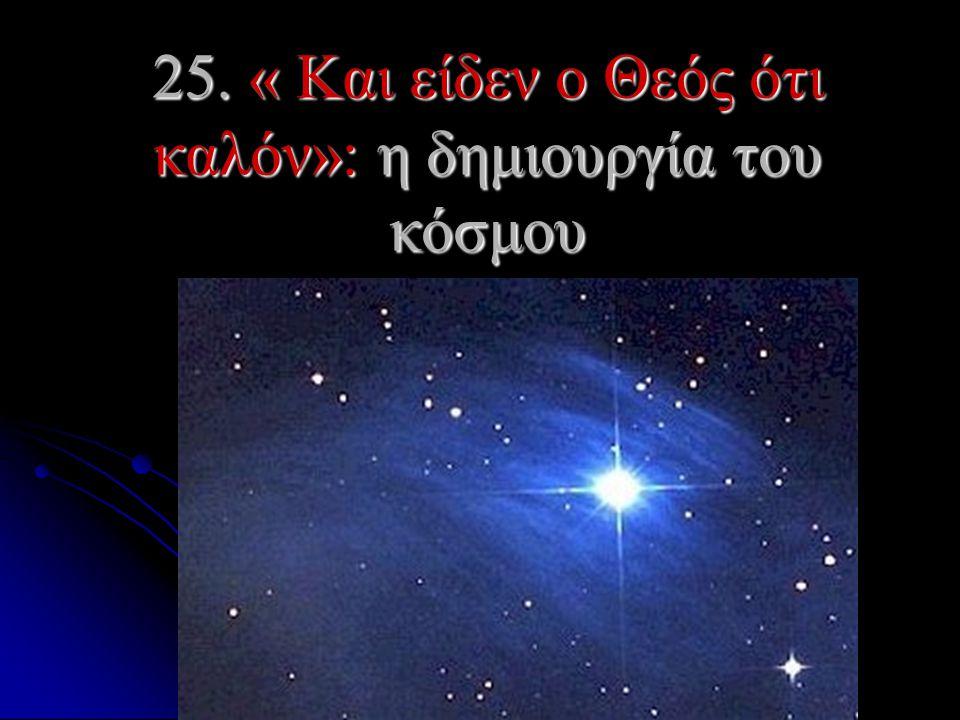 25. « Και είδεν ο Θεός ότι καλόν»: η δημιουργία του κόσμου