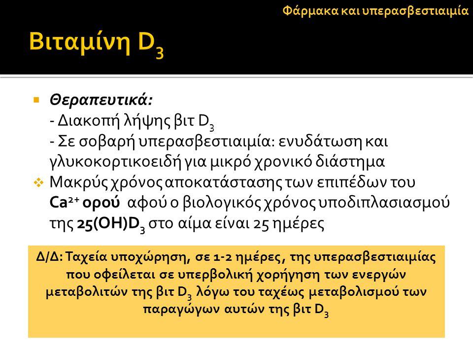 Βιταμίνη D3 Θεραπευτικά: - Διακοπή λήψης βιτ D3