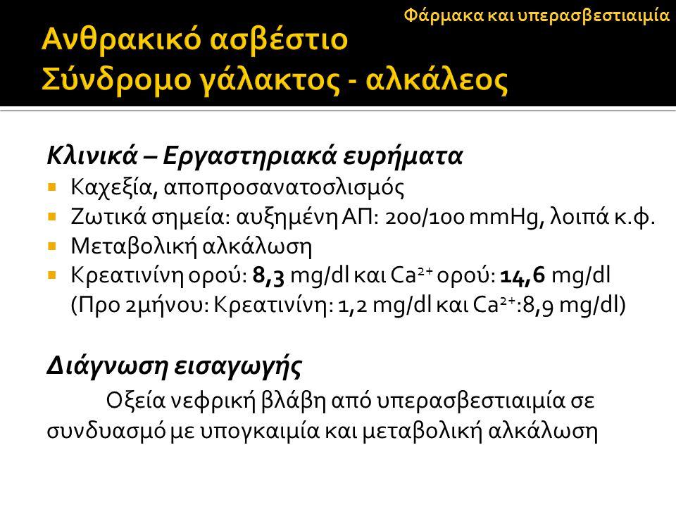 Ανθρακικό ασβέστιο Σύνδρομο γάλακτος - αλκάλεος