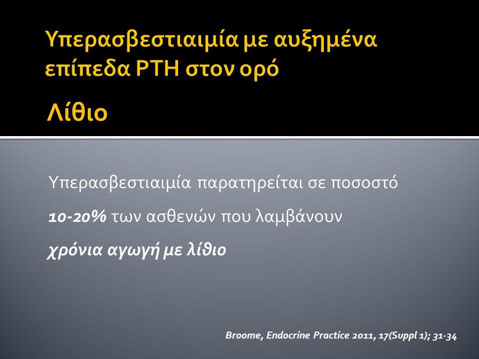 Υπερασβεστιαιμία με αυξημένα επίπεδα PTH στον ορό