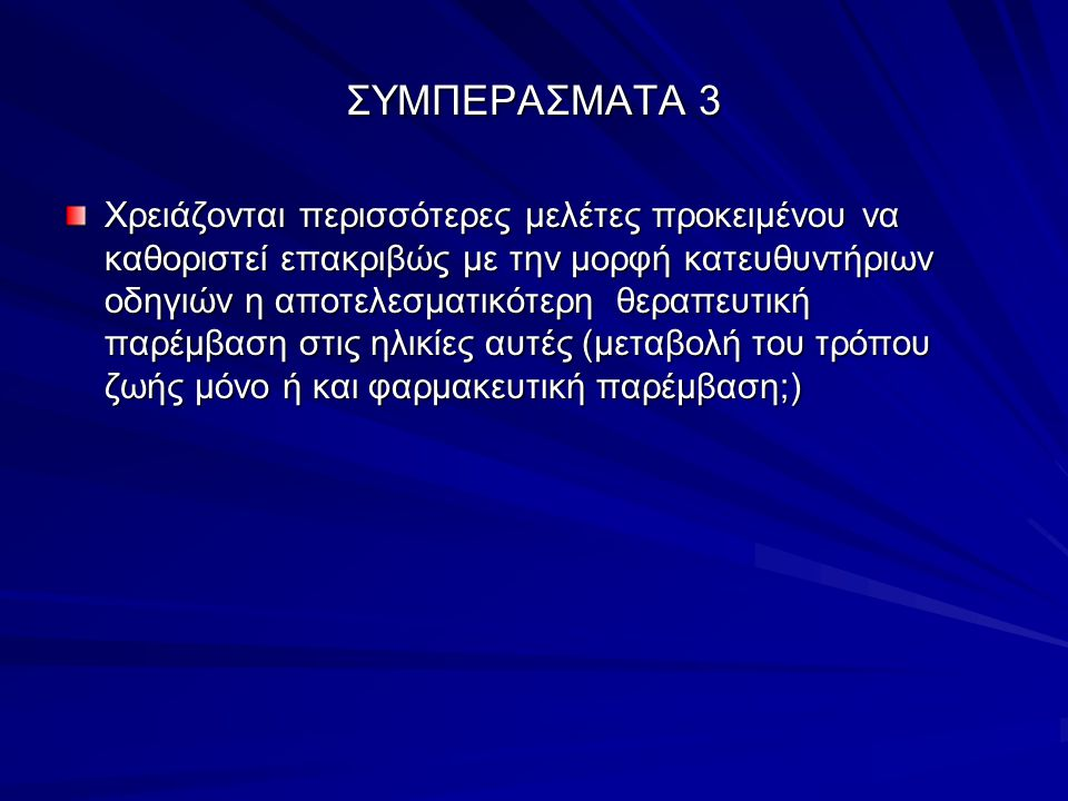 ΣΥΜΠΕΡΑΣΜΑΤΑ 3