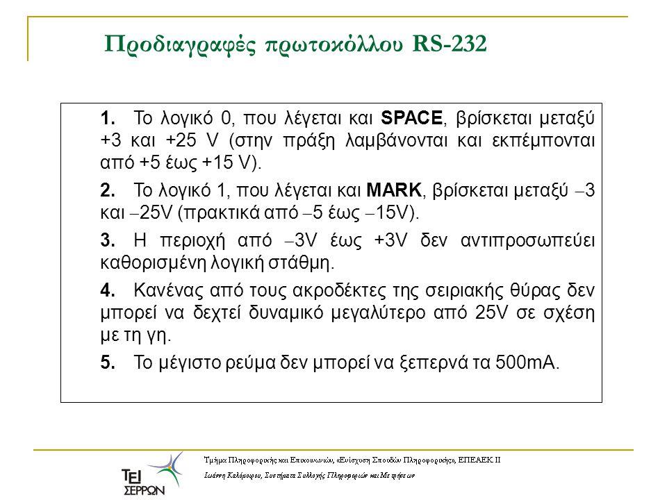 Προδιαγραφές πρωτοκόλλου RS-232
