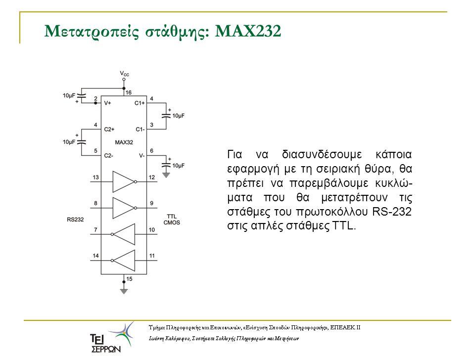 Mετατροπείς στάθμης: MAX232