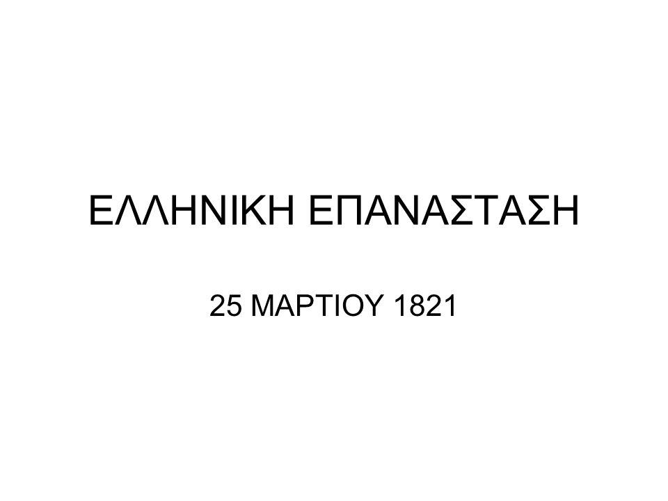ΕΛΛΗΝΙΚΗ ΕΠΑΝΑΣΤΑΣΗ 25 ΜΑΡΤΙΟΥ 1821
