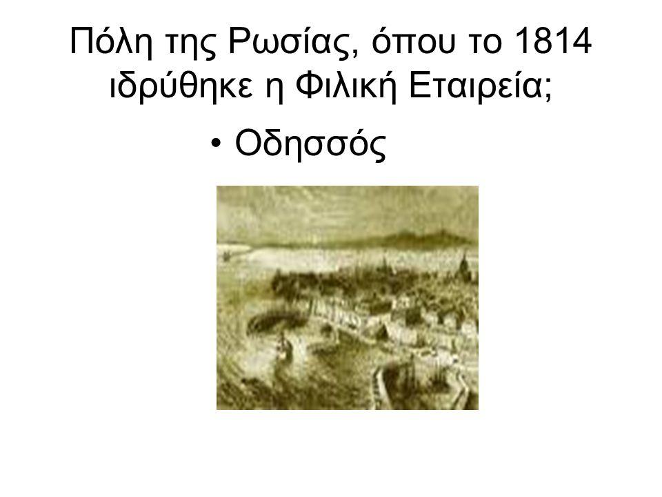 Πόλη της Ρωσίας, όπου το 1814 ιδρύθηκε η Φιλική Εταιρεία;
