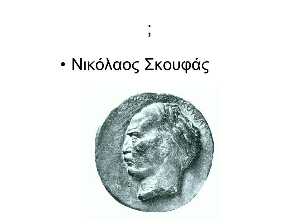 ; Νικόλαος Σκουφάς