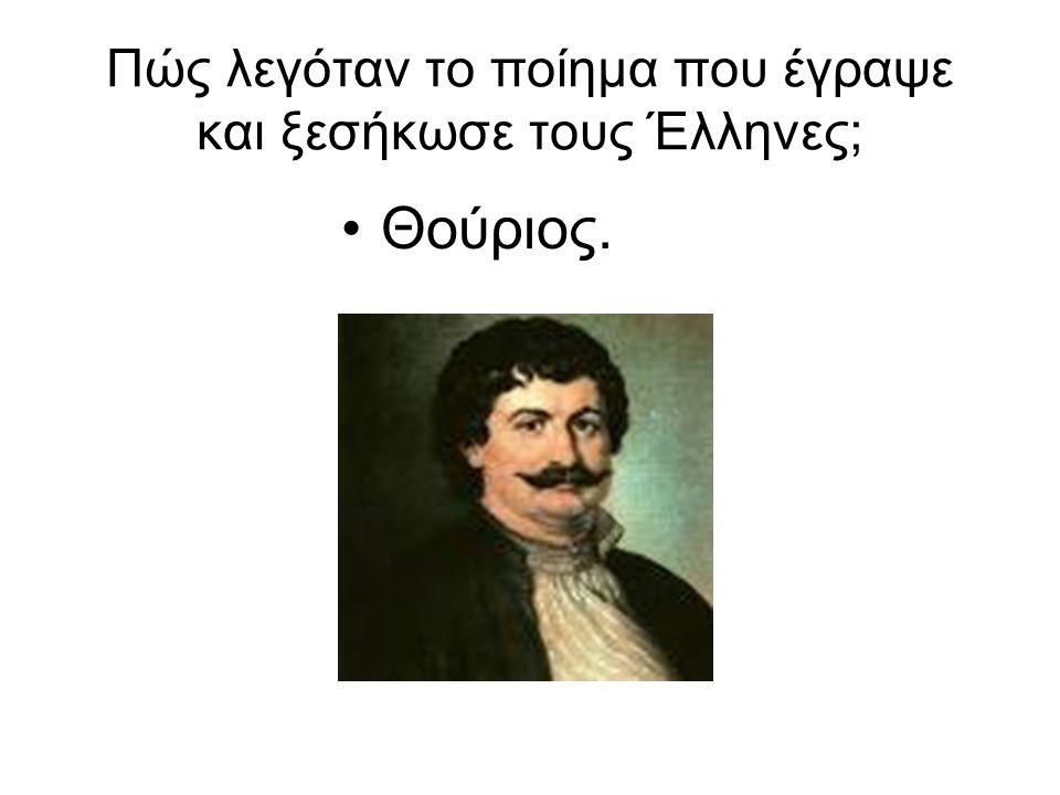 Πώς λεγόταν το ποίημα που έγραψε και ξεσήκωσε τους Έλληνες;