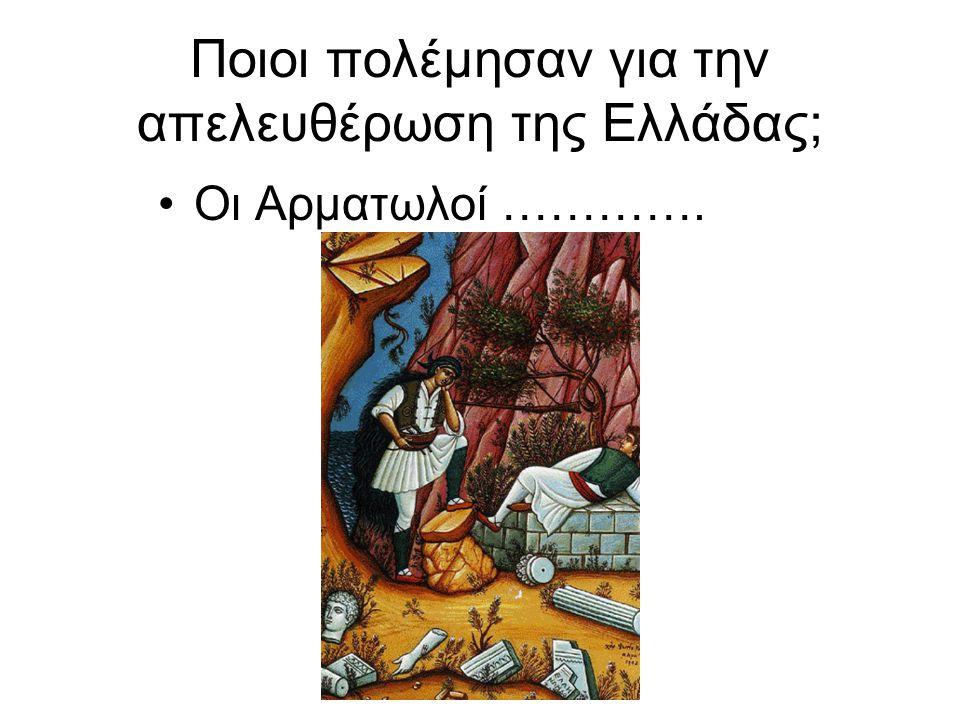 Ποιοι πολέμησαν για την απελευθέρωση της Ελλάδας;