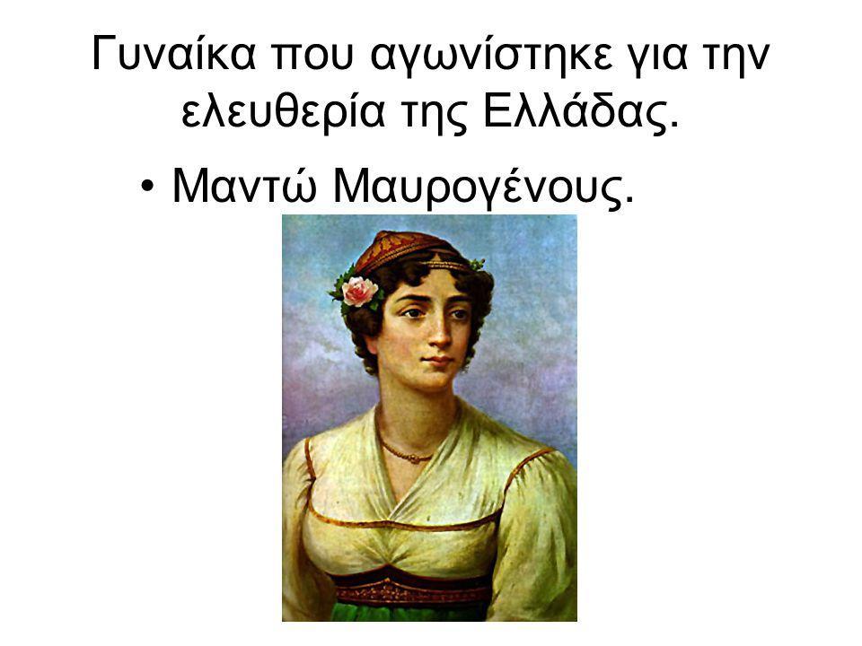 Γυναίκα που αγωνίστηκε για την ελευθερία της Ελλάδας.