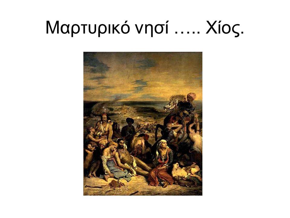 Μαρτυρικό νησί ….. Χίος. .