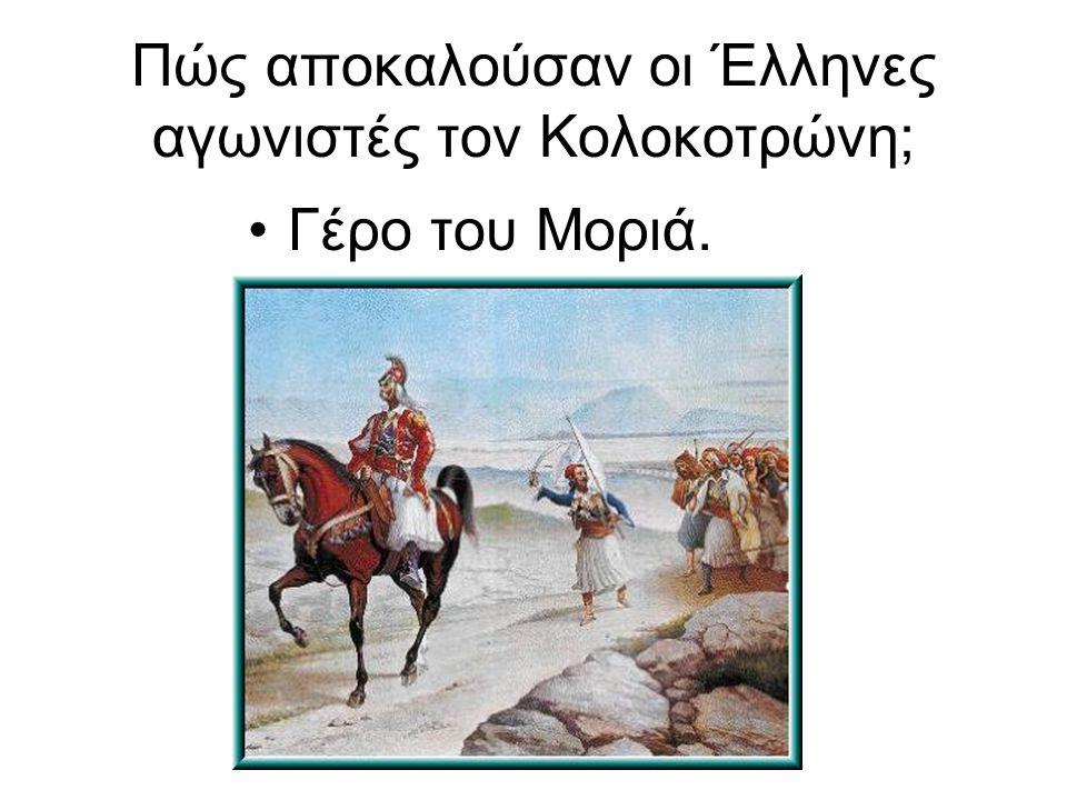 Πώς αποκαλούσαν οι Έλληνες αγωνιστές τον Κολοκοτρώνη;