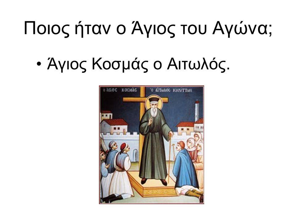 Ποιος ήταν ο Άγιος του Αγώνα;