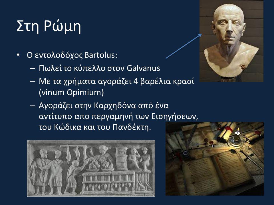 Στη Ρώμη Ο εντολοδόχος Bartolus: Πωλεί το κύπελλο στον Galvanus