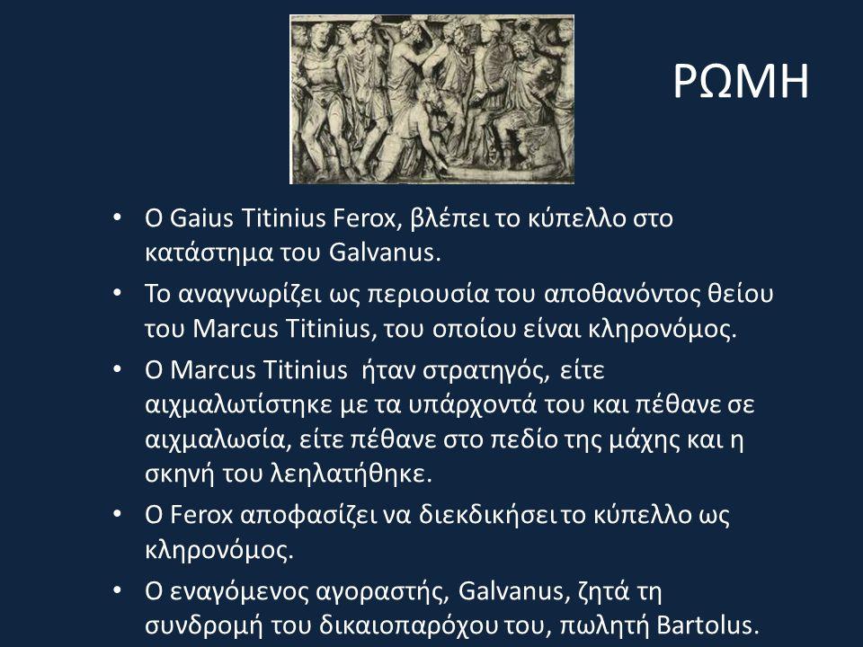 ΡΩΜΗ Ο Gaius Titinius Ferox, βλέπει το κύπελλο στο κατάστημα του Galvanus.