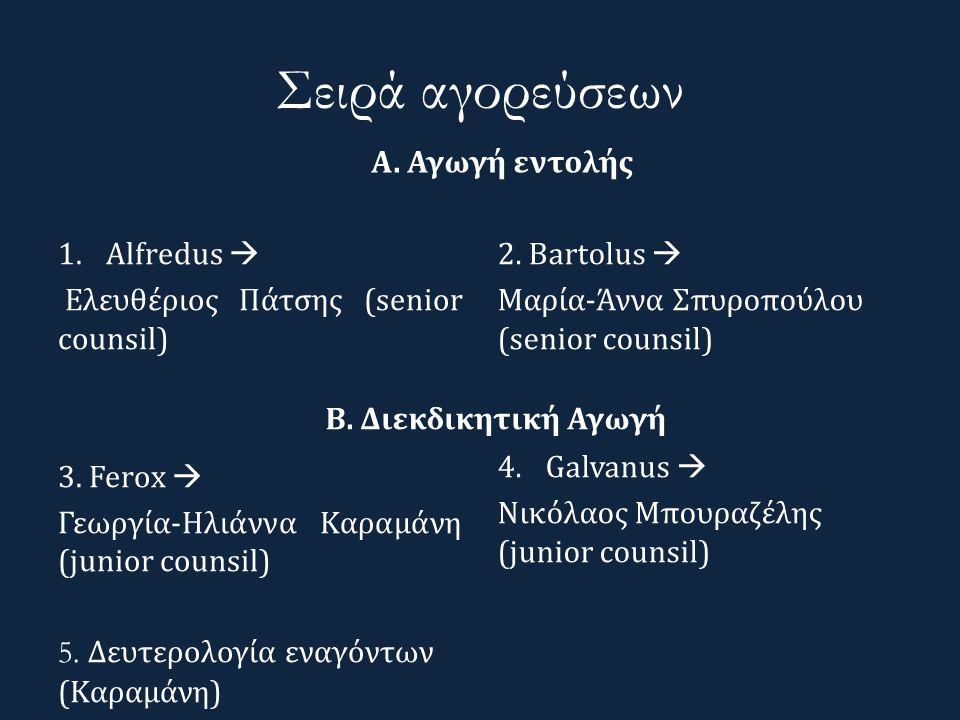 Σειρά αγορεύσεων Α. Αγωγή εντολής Alfredus 