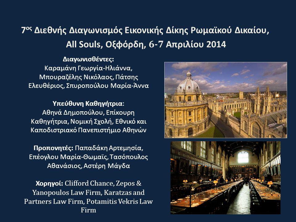 7ος Διεθνής Διαγωνισμός Εικονικής Δίκης Ρωμαϊκού Δικαίου,