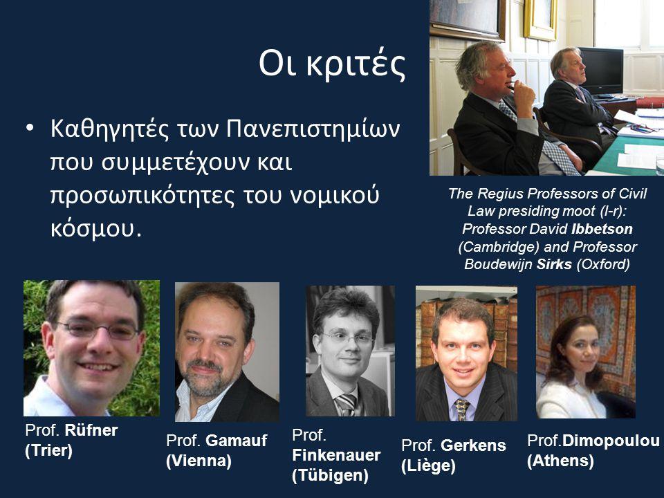Οι κριτές Καθηγητές των Πανεπιστημίων που συμμετέχουν και προσωπικότητες του νομικού κόσμου.