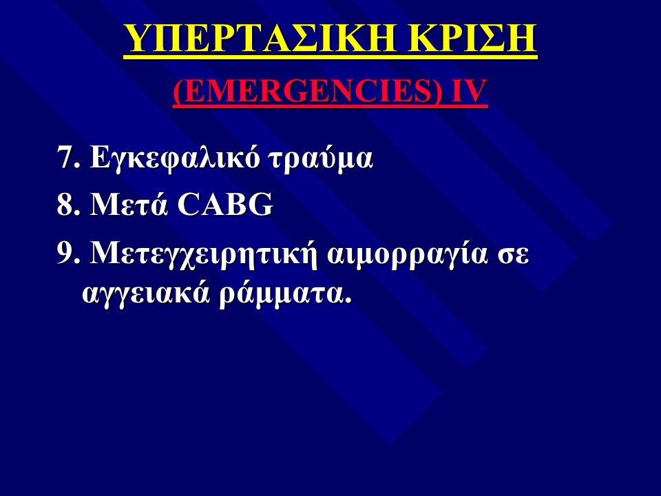 ΥΠΕΡΤΑΣΙΚΗ ΚΡΙΣΗ (EMERGENCIES) IV