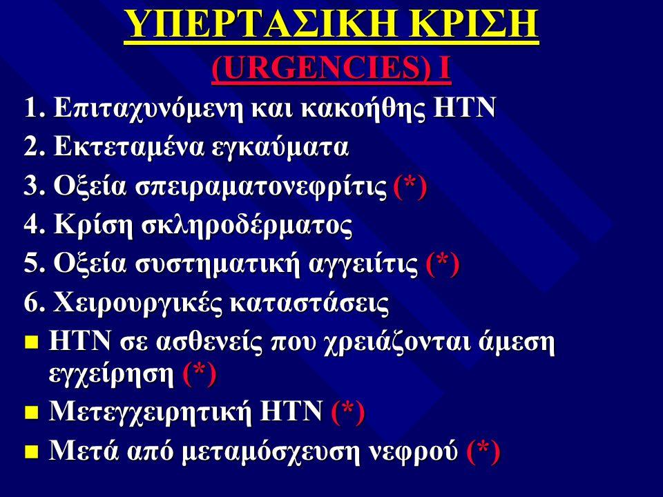 ΥΠΕΡΤΑΣΙΚΗ ΚΡΙΣΗ (URGENCIES) I
