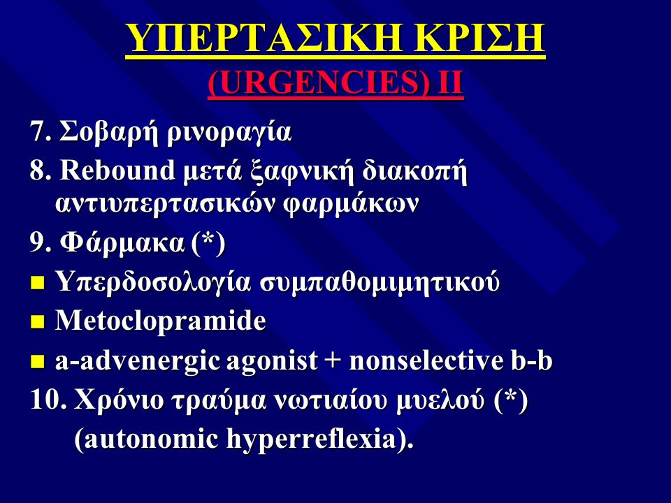 ΥΠΕΡΤΑΣΙΚΗ ΚΡΙΣΗ (URGENCIES) II