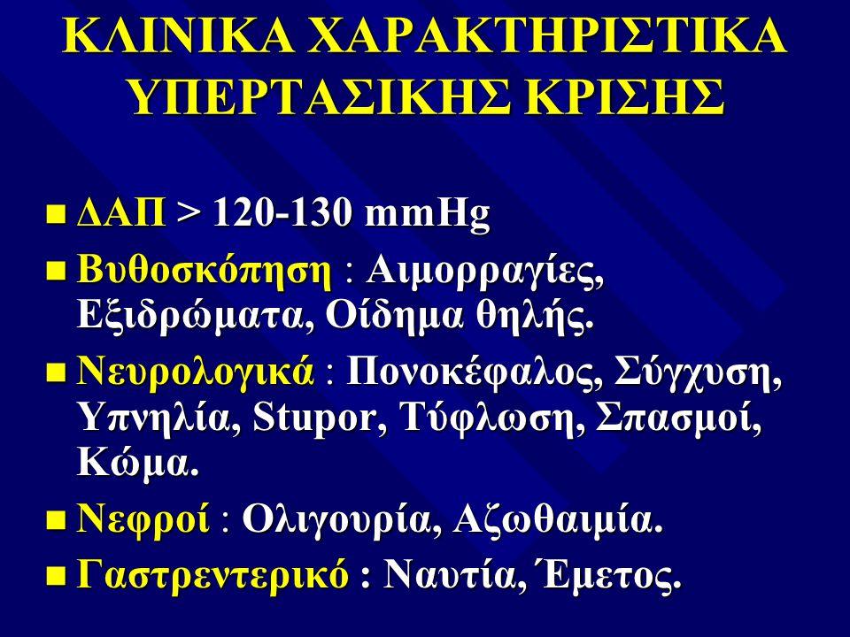 ΚΛΙΝΙΚΑ ΧΑΡΑΚΤΗΡΙΣΤΙΚΑ ΥΠΕΡΤΑΣΙΚΗΣ ΚΡΙΣΗΣ