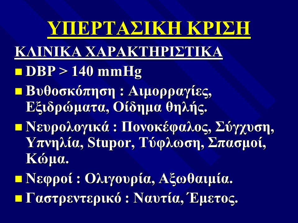 ΥΠΕΡΤΑΣΙΚΗ ΚΡΙΣΗ ΚΛΙΝΙΚΑ ΧΑΡΑΚΤΗΡΙΣΤΙΚΑ DBP > 140 mmHg