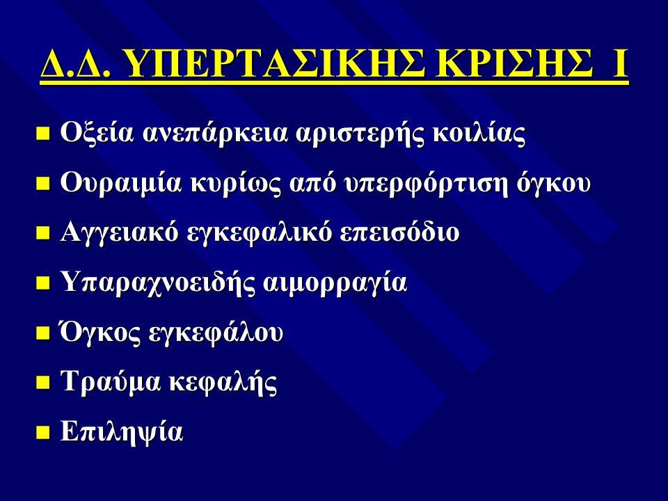 Δ.Δ. ΥΠΕΡΤΑΣΙΚΗΣ ΚΡΙΣΗΣ Ι