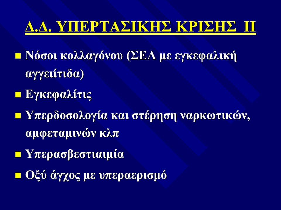 Δ.Δ. ΥΠΕΡΤΑΣΙΚΗΣ ΚΡΙΣΗΣ ΙΙ