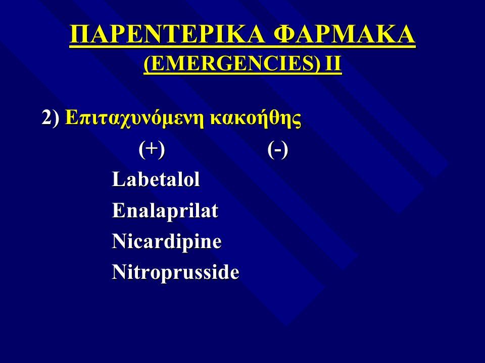 ΠΑΡΕΝΤΕΡΙΚΑ ΦΑΡΜΑΚΑ (EMERGENCIES) II