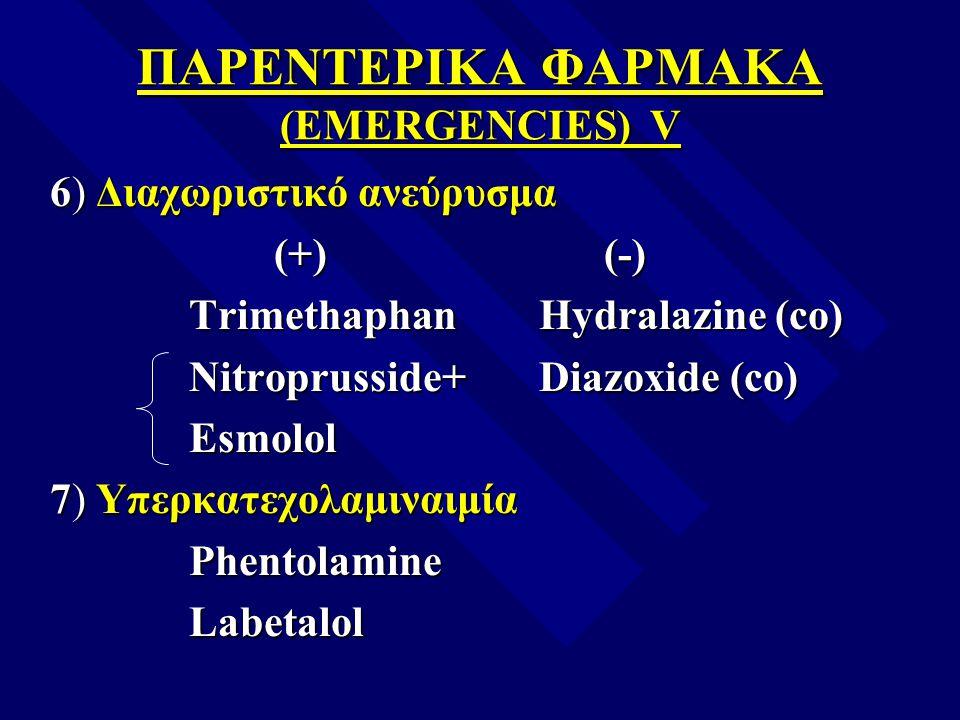 ΠΑΡΕΝΤΕΡΙΚΑ ΦΑΡΜΑΚΑ (EMERGENCIES) V