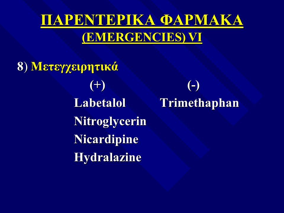 ΠΑΡΕΝΤΕΡΙΚΑ ΦΑΡΜΑΚΑ (EMERGENCIES) VI