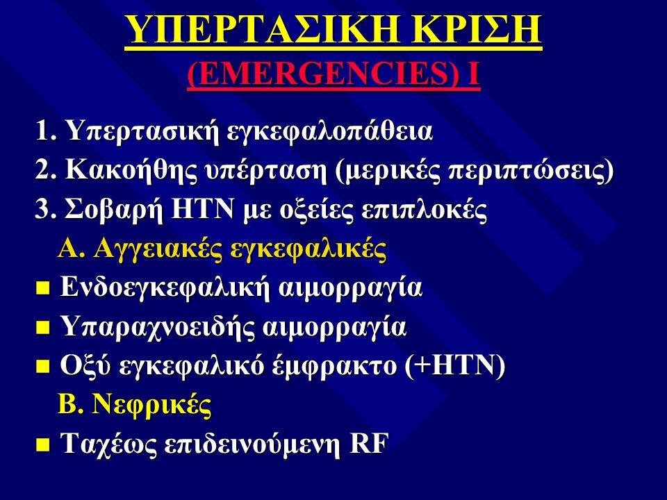 ΥΠΕΡΤΑΣΙΚΗ ΚΡΙΣΗ (EMERGENCIES) Ι