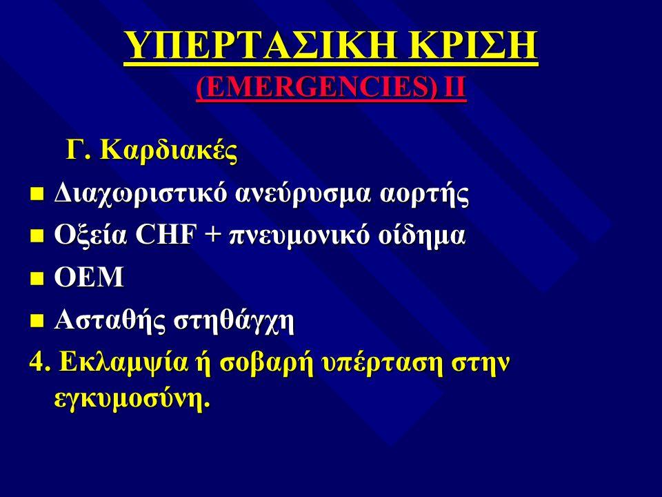 ΥΠΕΡΤΑΣΙΚΗ ΚΡΙΣΗ (EMERGENCIES) II