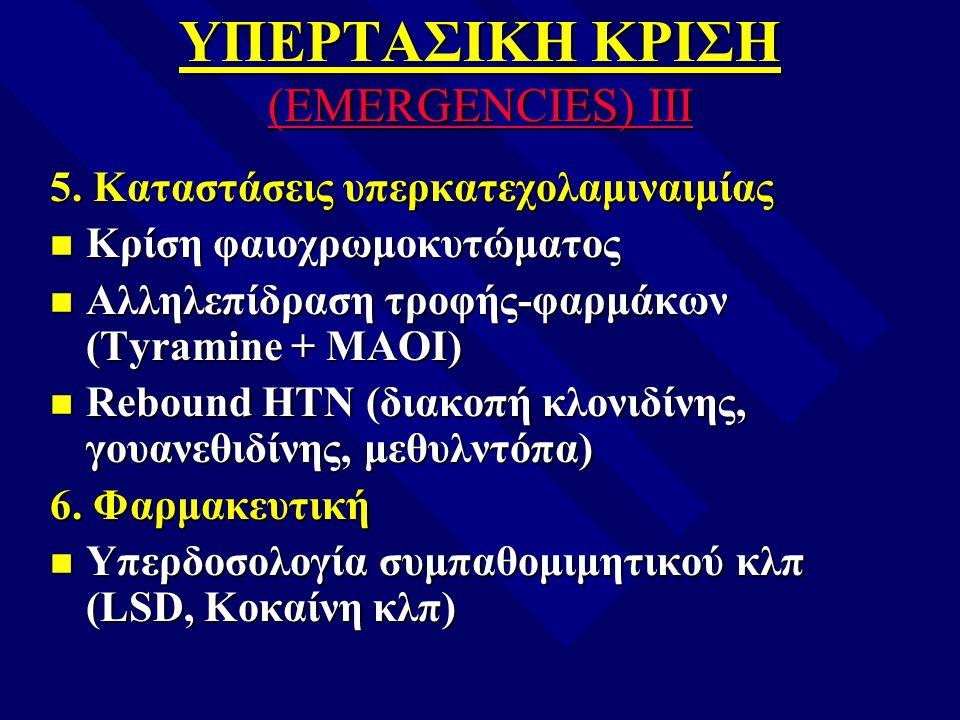 ΥΠΕΡΤΑΣΙΚΗ ΚΡΙΣΗ (EMERGENCIES) III