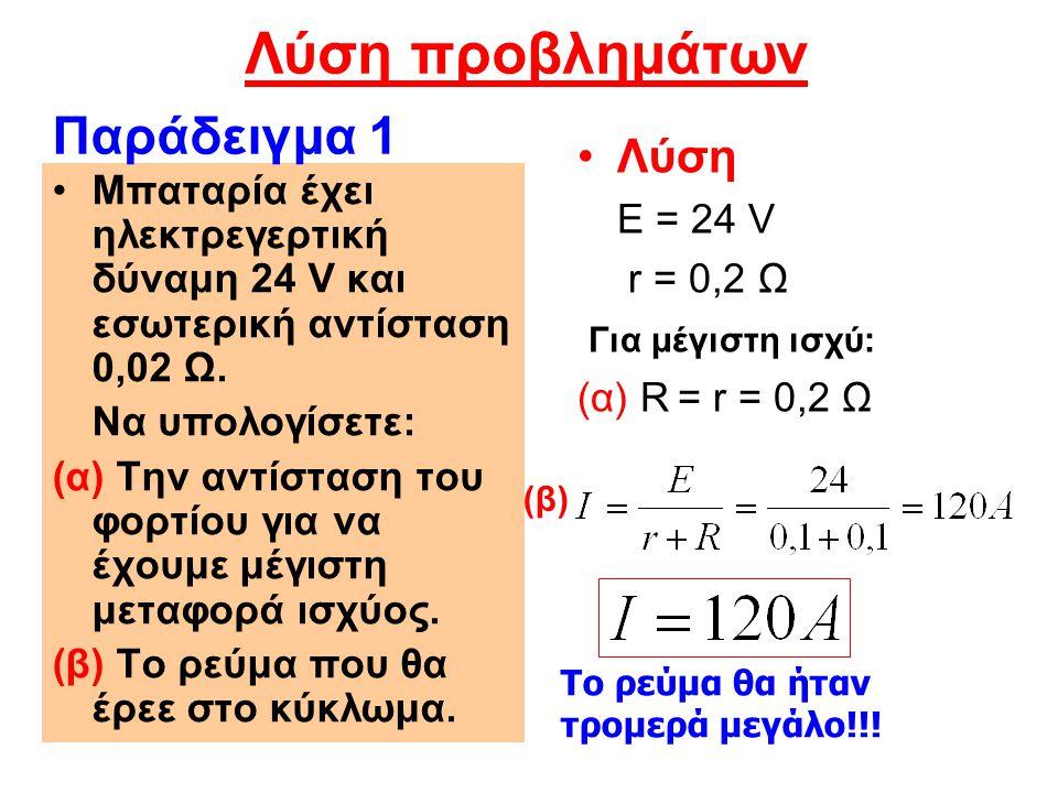 Λύση προβλημάτων Παράδειγμα 1 Λύση Ε = 24 V