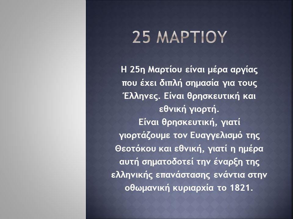 25 ΜΑΡΤΙΟΥ Η 25η Μαρτίου είναι μέρα αργίας