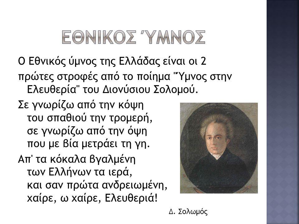 Εθνικος ύμνος Ο Εθνικός ύμνος της Ελλάδας είναι οι 2