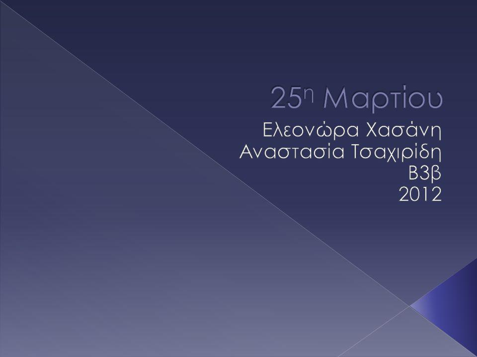 Ελεονώρα Χασάνη Αναστασία Τσαχιρίδη Β3β 2012