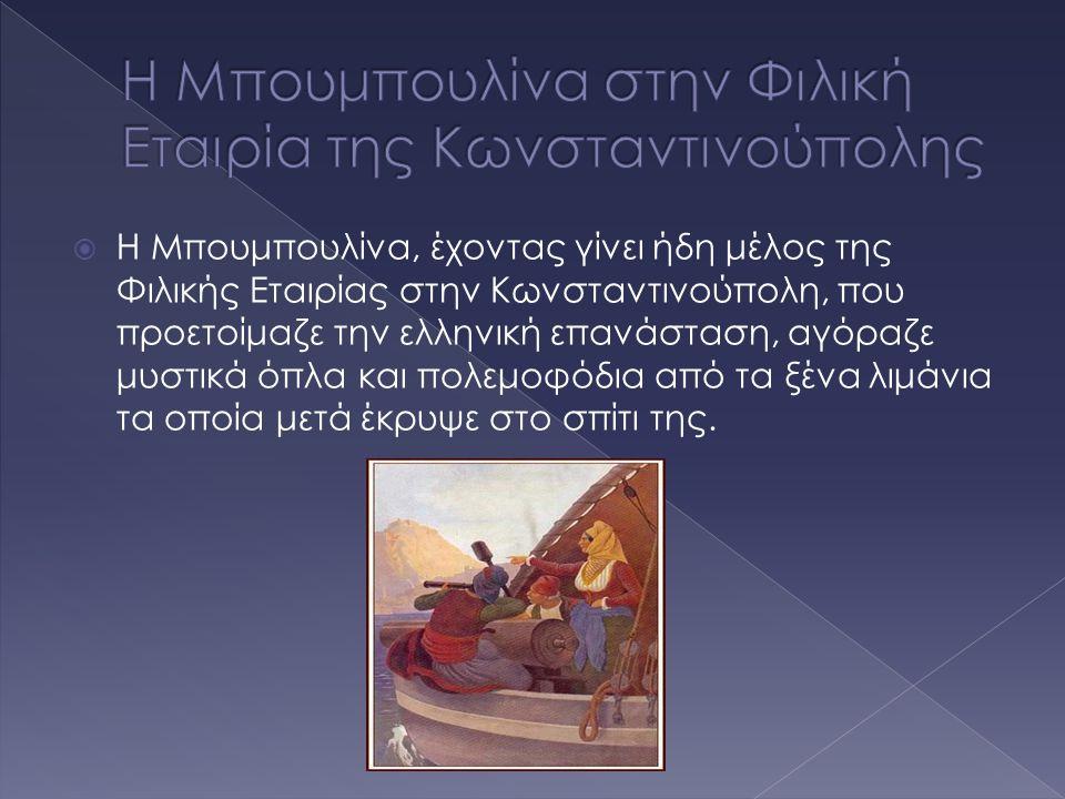 Η Μπουμπουλίνα στην Φιλική Εταιρία της Κωνσταντινούπολης
