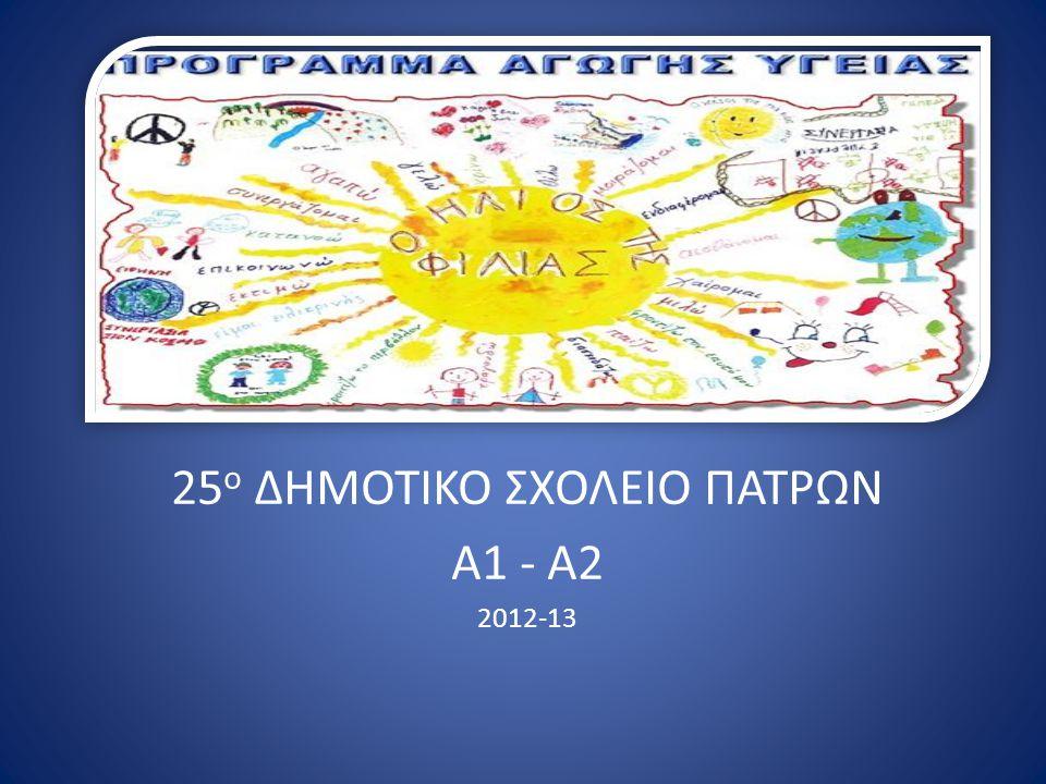 25ο ΔΗΜΟΤΙΚΟ ΣΧΟΛΕΙΟ ΠΑΤΡΩΝ Α1 - Α2 2012-13