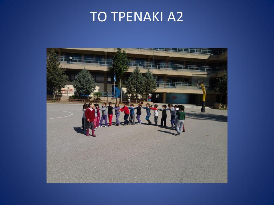 ΤΟ ΤΡΕΝΑΚΙ Α2